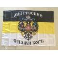 """Флаг """"Мы - русские, с нами Бог"""" 150 х 90 см"""