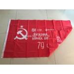 Флаг Победы 150 х 90 см