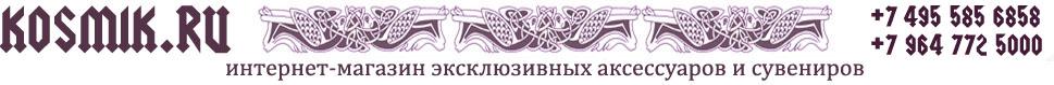 Магазин KOSMIK.RU